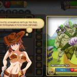Порно онлайн игра Fap Titans